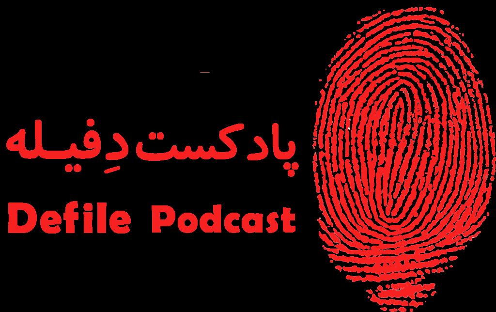 defile logo WEB